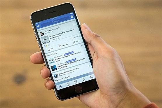 فیسبوک و کشف روشی موثرتر برای مبارزه با اخبار دروغین