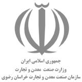 سازمان صنعت، معدن و تجارت استان خراسان رضوی