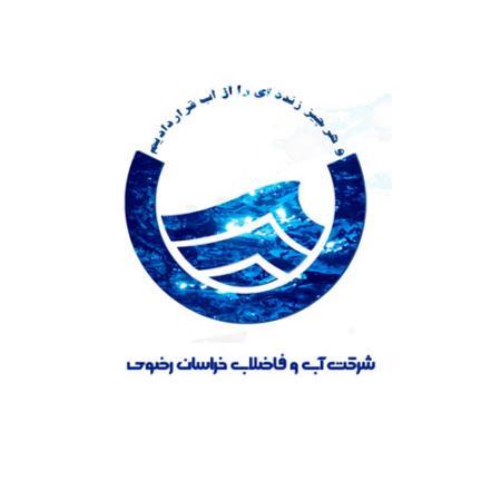 شرکت-آب-و-فاضلاب-خراسان-رضوی