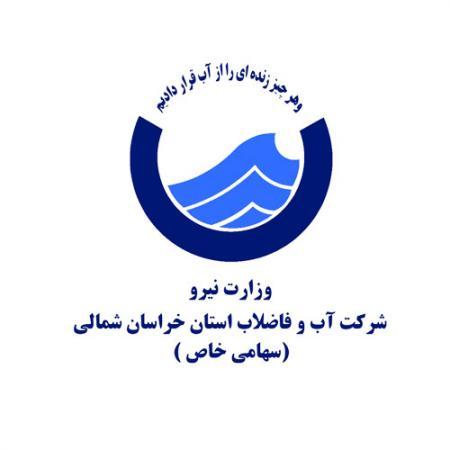 شرکت-آب-و-فاضلاب-خراسان-شمالی