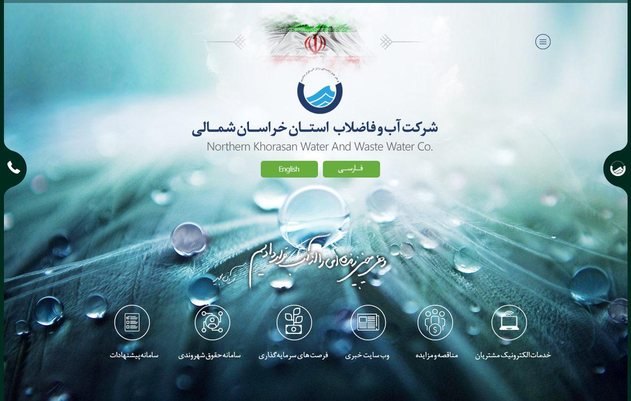 پورتال سازمانی آب و فاضلاب خراسان شمالی