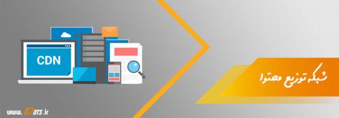 شبکه توزیع محتوا در افزایش سرعت سایت