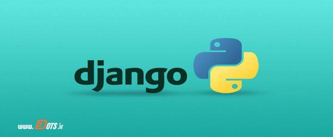 Django-چیست؟-۱۵-مزیت-استفاده-از-django