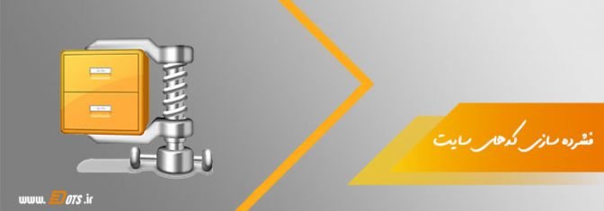 فشرده سازی کدهای سایت در افزایش سرعت سایت