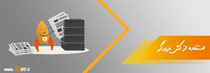 استفاده از کش مرورگر در افزایش سرعت سایت