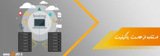استفاده از هاست مناسب و با کیفیت در افزایش سرعت سایت