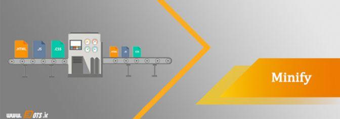 minify کردن فایل ها در اقزایش سرعت سایت