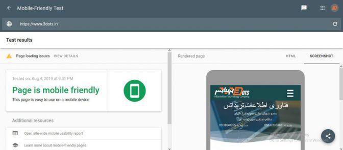 تست ریسپانسیو سایت تریداتس توسط ابزار Mobile Friendly Test