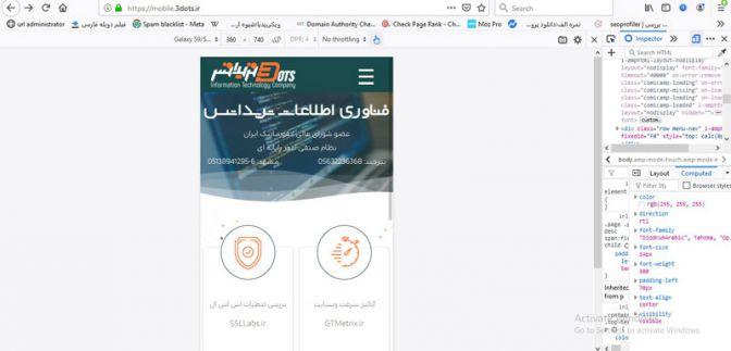 تست ریسپانسیو سایت تریداتس توسط ابزار Chrome Inspect Element
