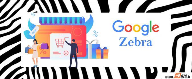الگوریتم گورخر گوگل برای سایت های فروشگاهی