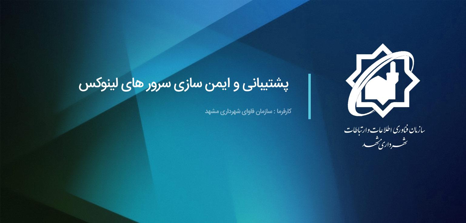 سازمان فاوای شهرداری مشهد