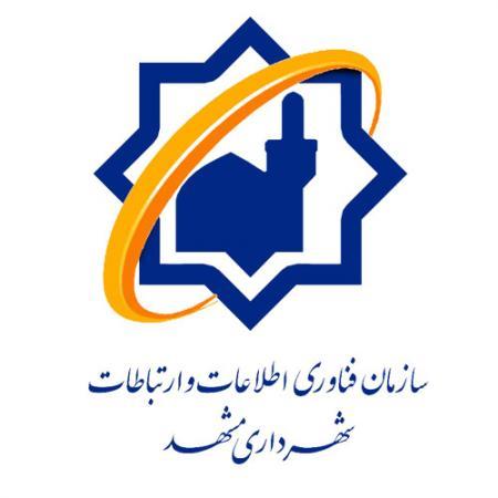 سازمان-فاوای-شهرداری-مشهد