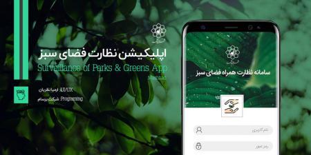 اپلیکیشن نظارت بر فضای سبز شهرداری مشهد