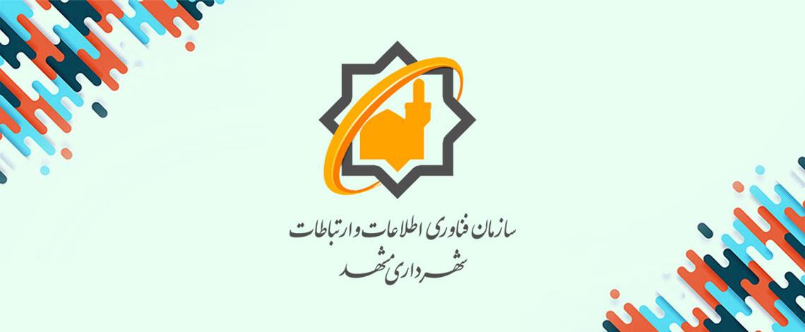 فاوای شهرداری مشهد