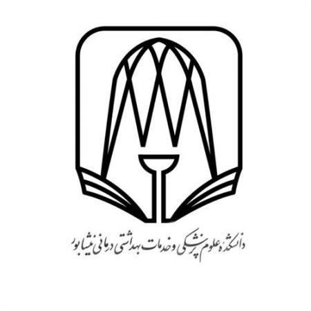 دانشگاه-علوم-پزشکی-نیشابور