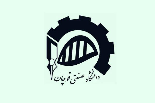 دانشگاه صنعتی قوچان