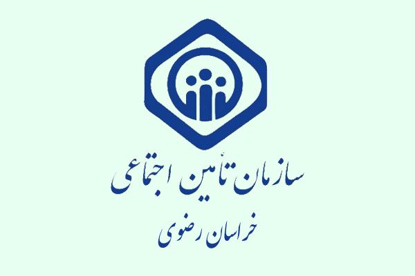 سازمان تامین اجتماعی مشهد