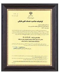 عضو شورای عالی انفورماتیک ایران